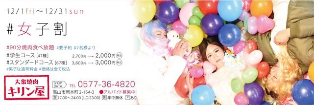 キリン屋12月のイベントは女子割開催!! 90分食べ放題が学生2000円、スタンダードコースが3000円と超お得