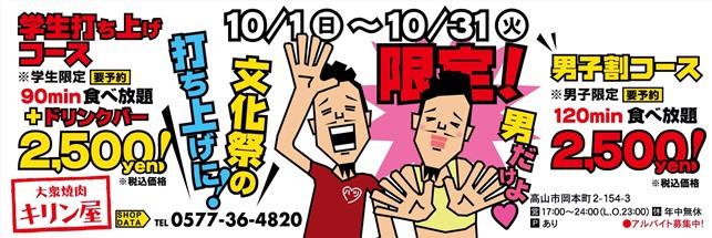 キリン屋10月のイベントは学生打ち上げコース 90分で食べ放題とドリンクバーがついてなんと2500円