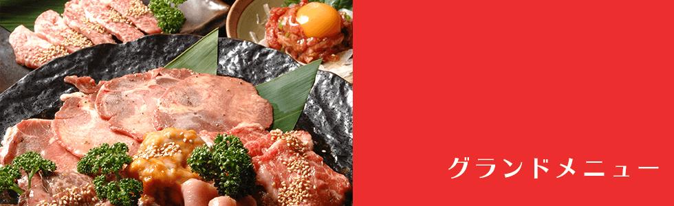 キリン屋のグランドメニュー 各種豊富にお肉を取り揃えておりますので、お年寄りからお子様まで幅広く焼肉を楽しんでいただけます