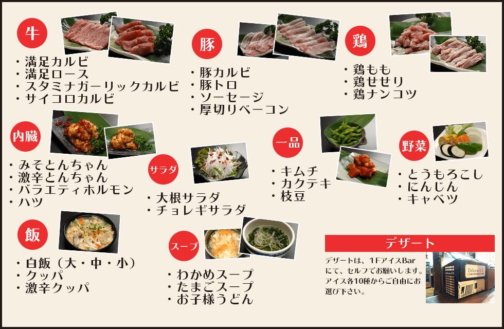 牛肉を始め、豚肉・鶏肉・内臓・サラダ・飯・一品・野菜・スープなど41品の食べ放題と、アイスバーが10品付いた90分食べ放題です。
