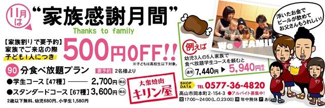 キリン屋の11月イベントは家族感謝月間として、お子様一人につき500円オフとなっております