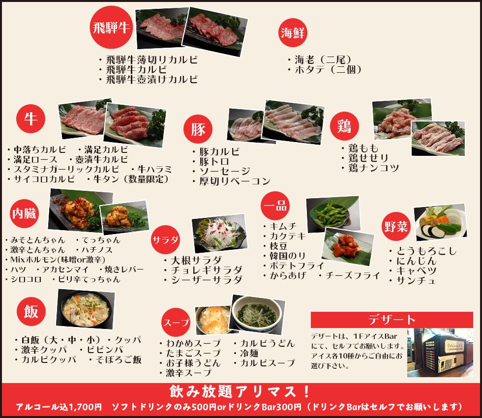 牛を始め、豚・鶏・内臓・サラダ・飯・一品・野菜・スープ・デザートに加え、飛騨牛と海鮮もOKな全70品が90分食べ放題です。また、プラス料金での飲み放題もございます